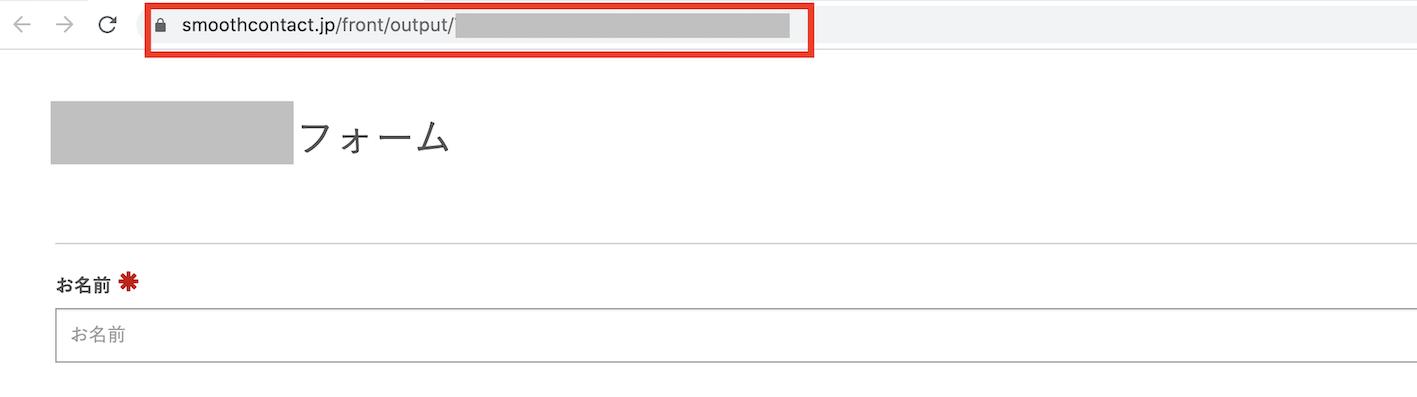 【SmoothContact】Google Analyticsのトラッキングコードからコンバージョンの計測ができない事象が発生しております