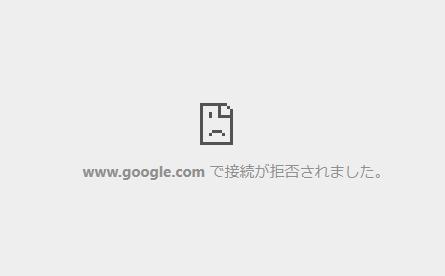 【解消】【BiNDup】Googleマップの表示が行えない状況が発生しております