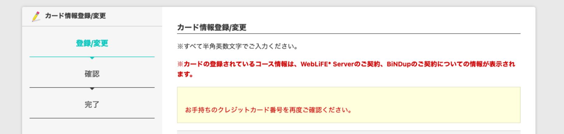 【解消】クレジットカード情報のご登録ができない事象を確認しております