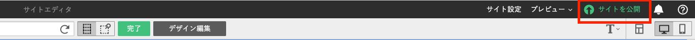 【BiND Press】Chromeでブログ一覧画面の「サイトを公開」ボタンが反応しない事象が発生しております
