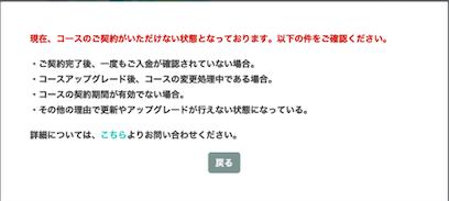 【BiNDup/解消】更新手続きをされるユーザー様へ/一部環境でコースの更新が行えない事象が発生しております