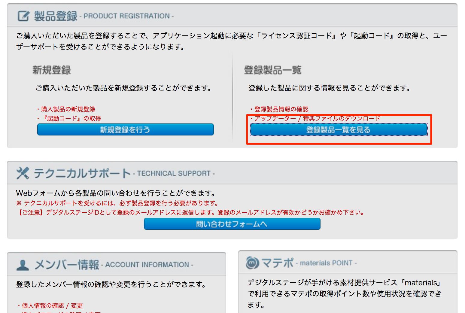 【デスクトップアプリ】アップデーターの適用方法