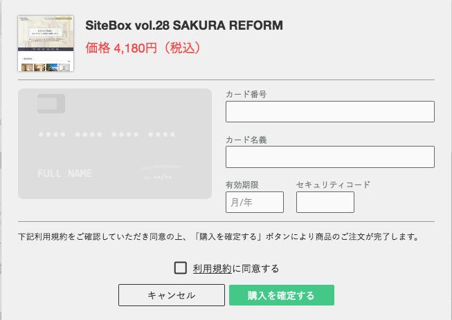 Site boxの追加手順