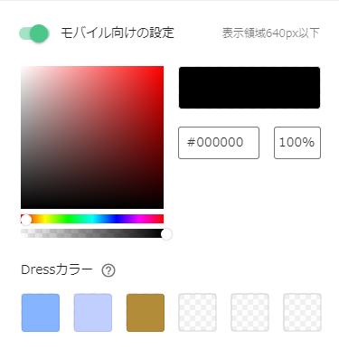 Dressの編集フロー