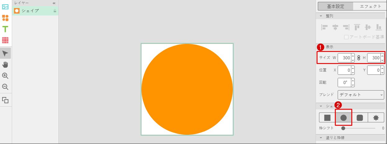画像にシェイプやスタンプを追加する(シェイプレイヤー/スタンプレイヤー)