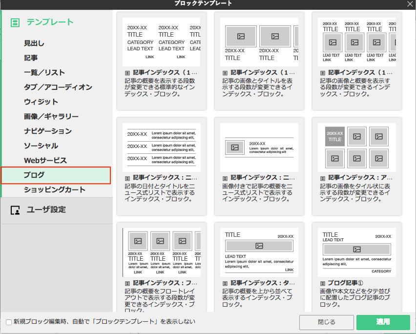 ブロックテンプレートでブログ記事のデザインを変更する
