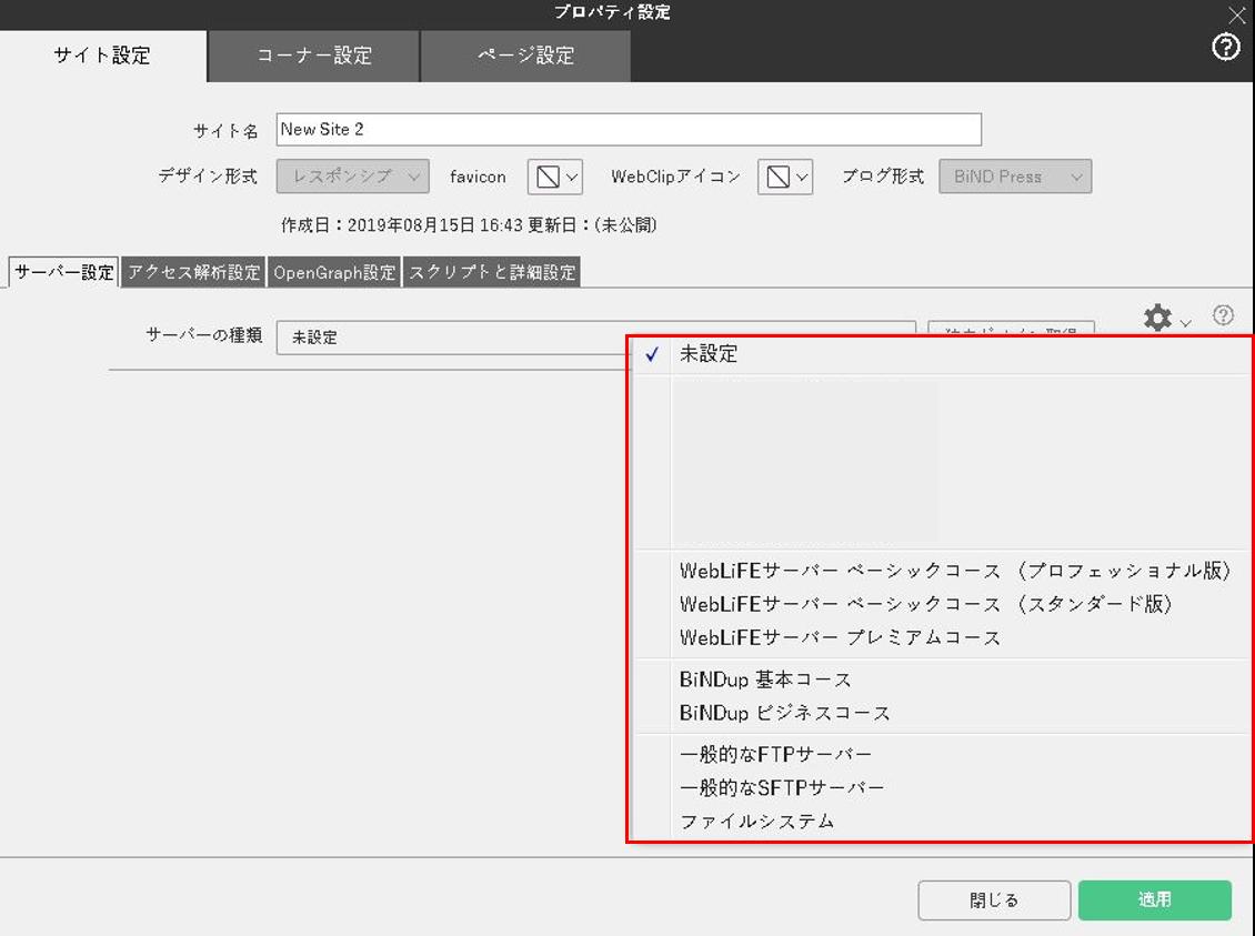 サーバー設定画面_2