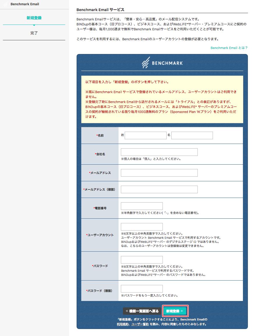 Benchmark Emailのアカウントを登録する