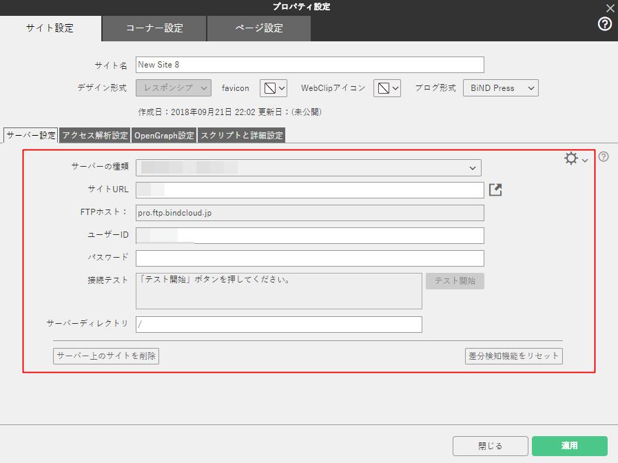 WebLiFEサーバーからBiNDupへの移行に伴う注意点