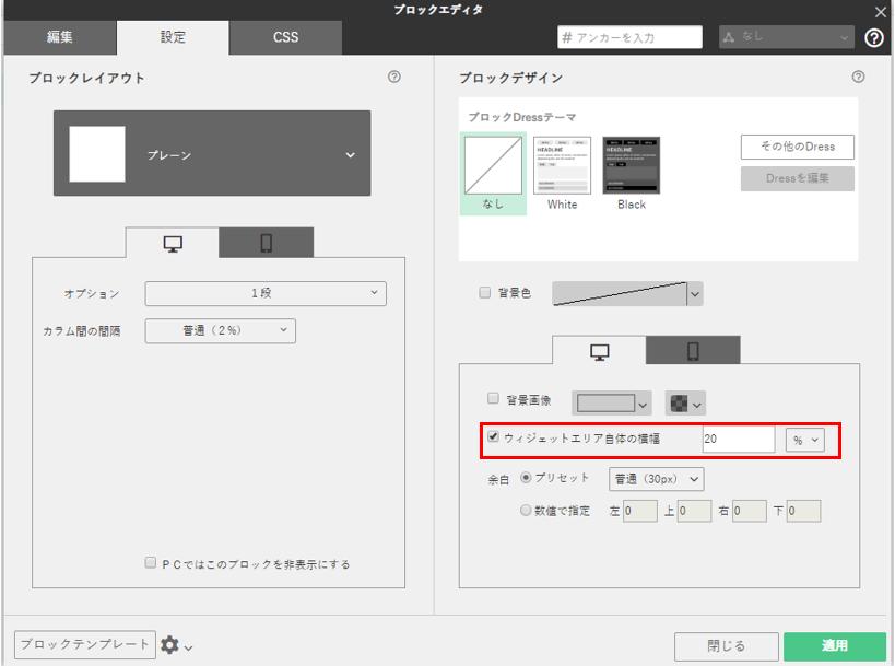 ブロックエディタの画面構成【設定タブ】2